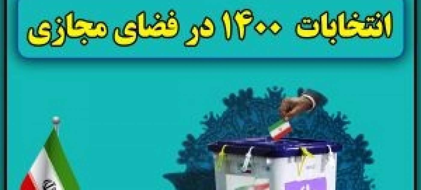 دستورالعمل فعالیتهای تبلیغاتی انتخابات در فضای مجازی