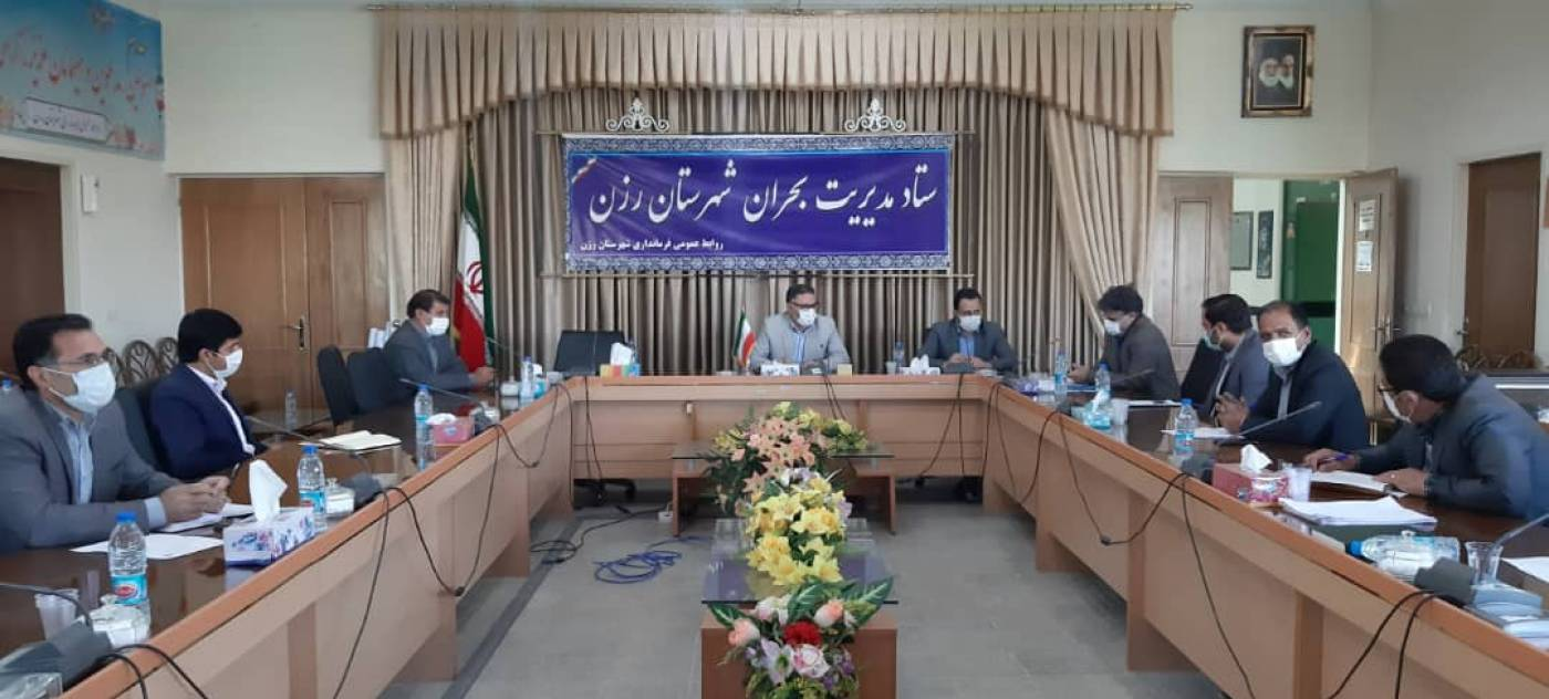 جلسه ستاد مدیریت بحران شهرستان رزن به ریاست فرماندار برگزار شد...