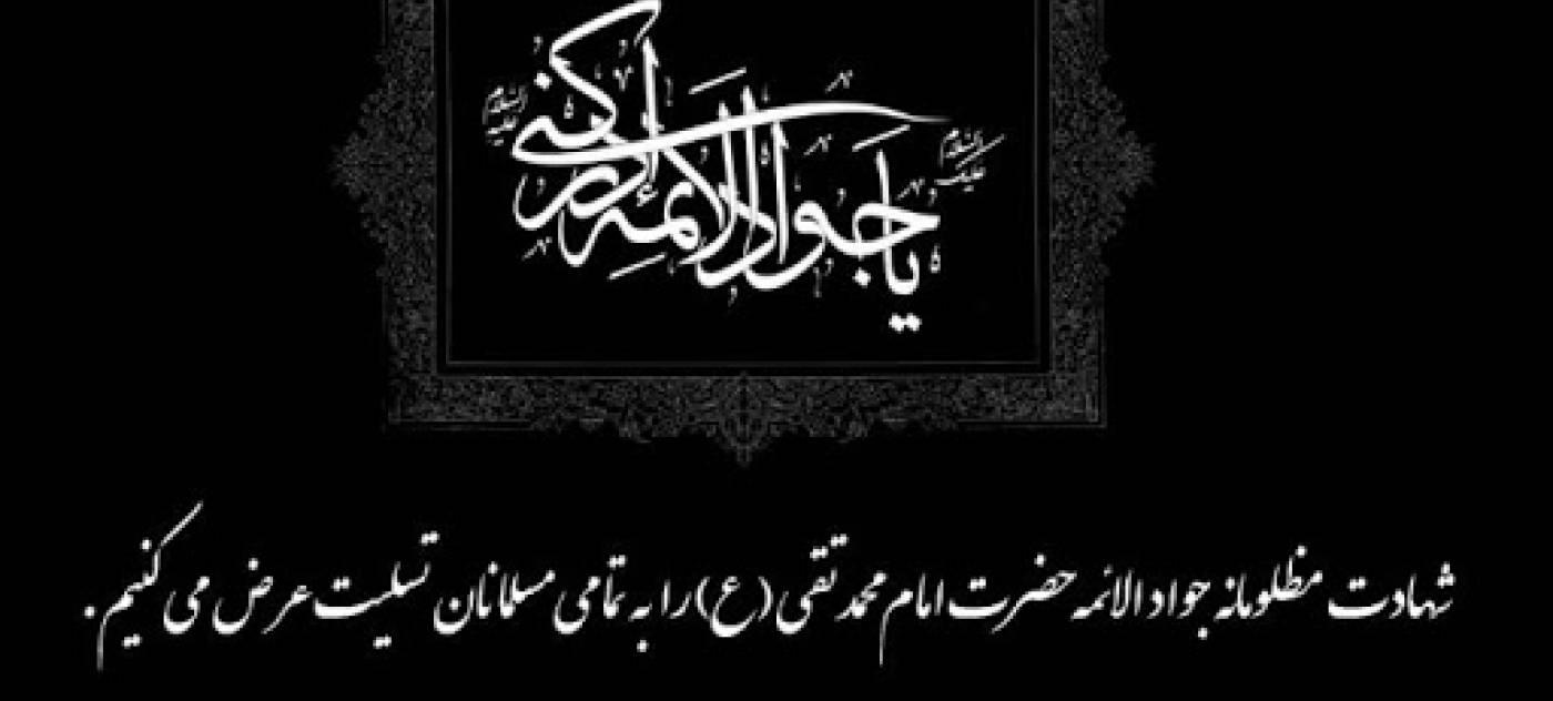 شهادت امام محمد تقی (ع)