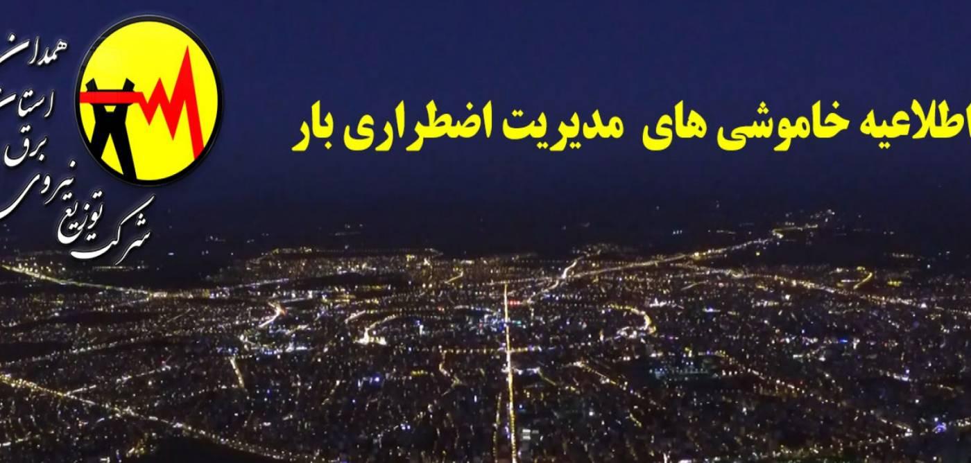 اطلاعیه زمان بندی اعمال خاموشی مدیریت اضطراری برق استان