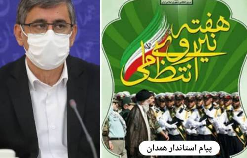 پیام آقای سید سعید شاهرخی به مناسبت فرا رسیدن هفته نیروی انتظامی