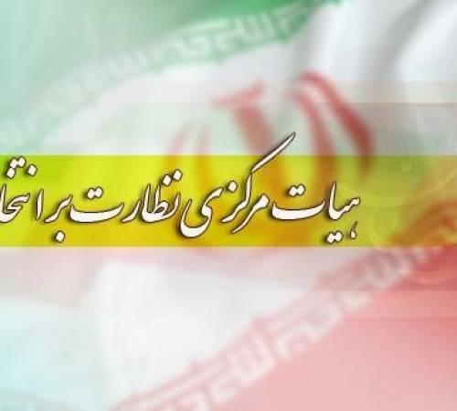 اطلاعیه شماره ٢ هیات مرکزی نظارت بر انتخابات شوراهاي اسلامي كشور