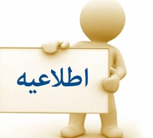 اطلاعیه معاونت توسعه مدیریت و منابع استانداری همدان