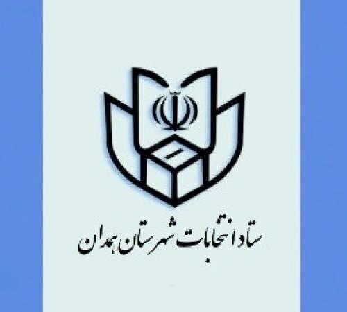 آگهى اسامى نامزدهاي انتخابات شوراهاي اسلامى شهر همدان
