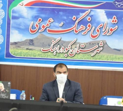 جلسه شورای فرهنگ عمومی شهرستان کبودراهنگ با موضوع احیای مراسمات ملی، مذهبی در شهرستان برگزار شد.