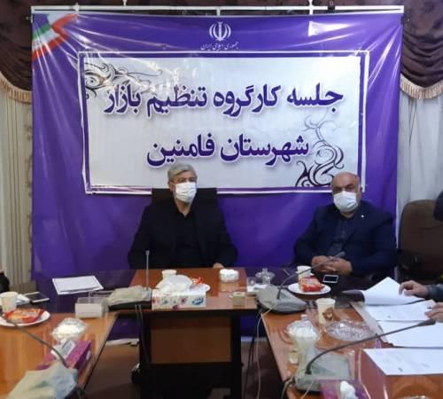 جلسه کارگروه تنظیم بازار شهرستان فامنین تشکیل جلسه داد.