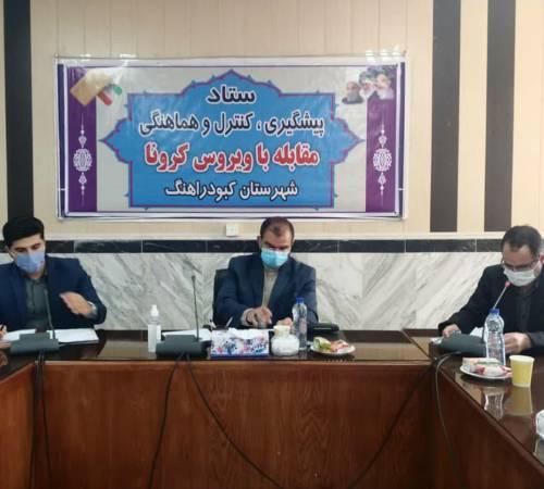 جلسه ستاد پیشگیری و کنترل و هماهنگی مقابله با ویروس کرونا شهرستان کبودراهنگ در بخش شیرین سو  برگزار شد.