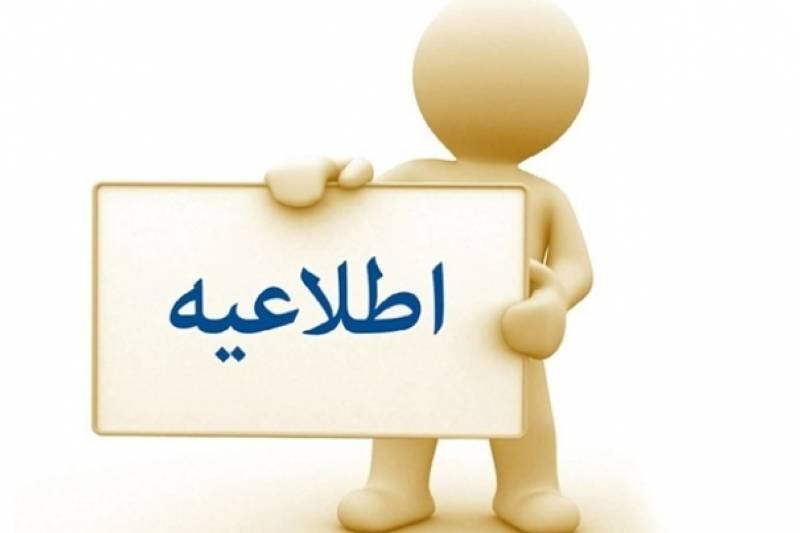 اطلاعیه و بخشنامه های دفتر بازرسی